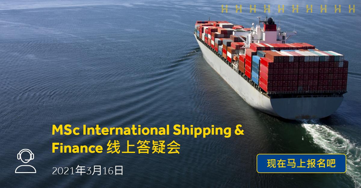 关于MSc International Shipping & Finance 你不得不了解的一切–线上答疑会